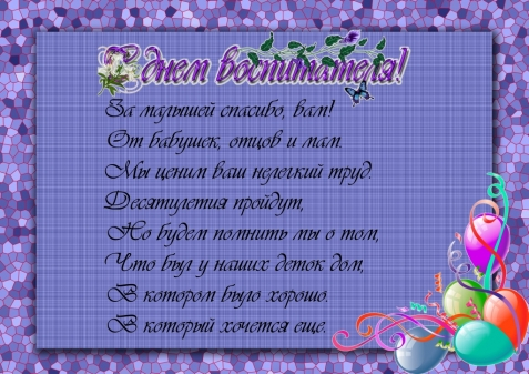 Стихи поздравления педагогу от педагога с 1 сентября 8