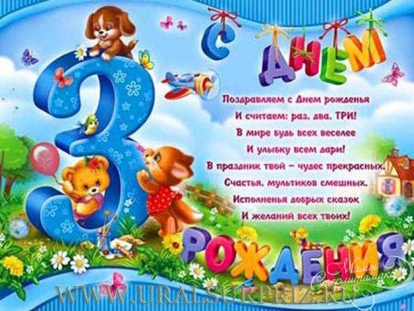 Поздравления с трехлетием внучки
