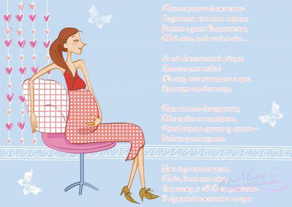 Поздравления с беременностью проза