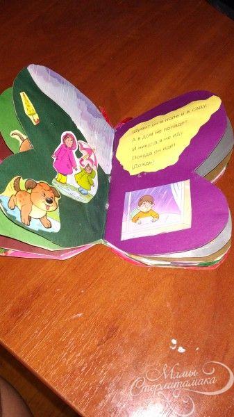 Книжка малышка своими руками о лете 37