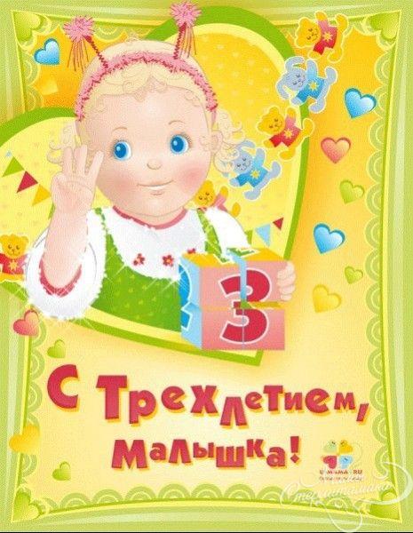 Три года дочке поздравления от мамы